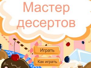 Мастер десертов