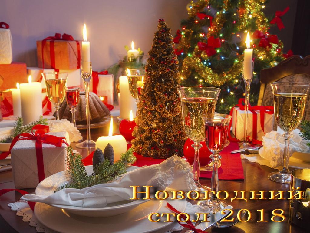 Как накрыть стол на Новый 2018 год