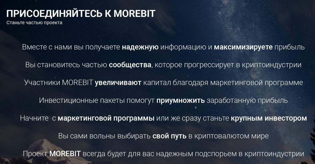 Morebit